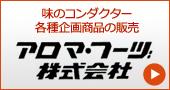 アロマ・フーヅ株式会社