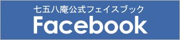 七五八庵公式フェイスブック