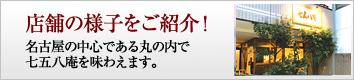 店舗の様子をご紹介!名古屋の中心である丸の内で七五八庵を味わえます。